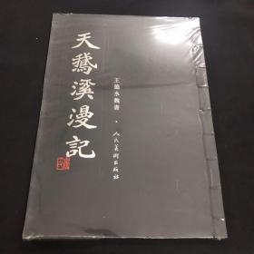 天鹅溪漫记:王德水魏书