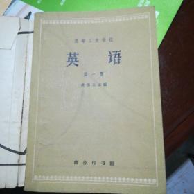 高等工业学校-英语(第一册)好品相略有笔迹1962一版一印93品