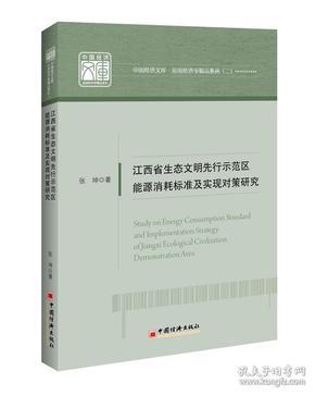 江西省生态文明先行示范区能源消耗标准及实现对策研究