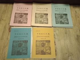 中国期刊收藏2005年第1期(试刊2号)(总第2期)(毛边本)(主编签名本)(仅印200册)5种不同封面颜色随机发
