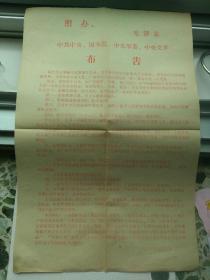 文革中央布告(1968年7月3日〉。内容特珠,关于广西一系列反革命事件等。约8开。