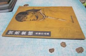贺亮素描:肖像作品集