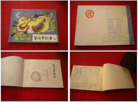 《智斗罗刹女》哪咤第14册,64开刘业通绘,河北1987.12一版3印,610号,连环画