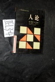 二十世纪西方哲学译丛;人论...甘阳译.