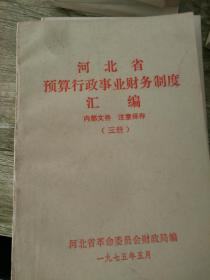 河北省预算行政事业财务制度汇编(三册)