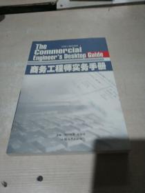 商务工程师实务手册(一版一印)