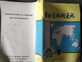 岩相古地理通讯 1987 5