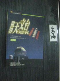 世界天文台巡礼