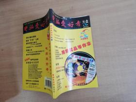电脑爱好者 无光盘 2000年第3期【实物拍图 品相自鉴】