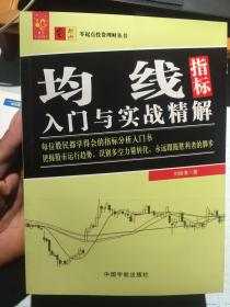 均线指标入门与实战精解 零起点投资理财丛书