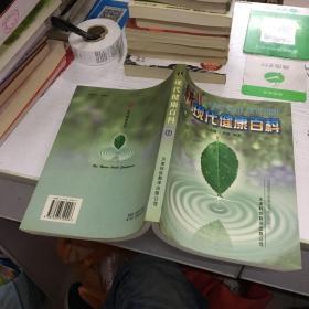 新现代健康百科(1)