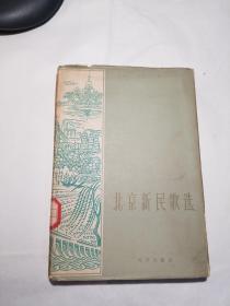 北京新民歌
