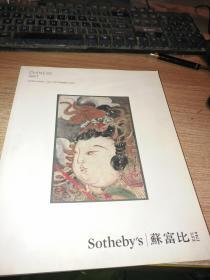 Sothebys 苏富比:CHINESE ART HONG KONG 3 & 4 DECE,BER 2015【瓷器玉器陶器佛像以及各种杂项