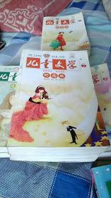 儿童文学2010第二季合订本(下)时尚版
