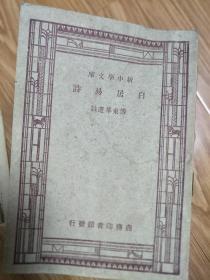 《白居易诗》学生国学丛书,中华民国三十七年,傅东华选注!