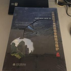 三峡工程生态与环境保护丛书