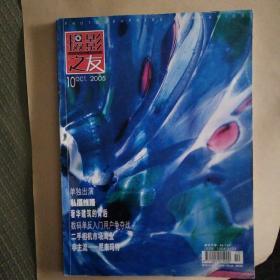 摄影之友 杂志2005年第10期摄影之友杂志社,品相85至9品左右,共10册,单本6元,打包5元1本。