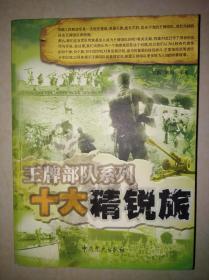王牌部队系列:十大精锐旅