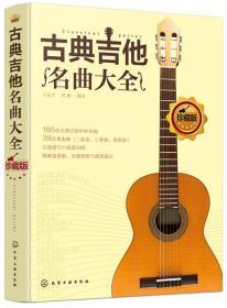 古典吉他教程 名曲大全古典吉他演奏曲目书籍 吉他五线谱书 古典吉他新手入门自学教程 古典吉他曲谱大全图书籍 现货   9787122316974