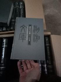湖湘文库湖湘历代书法选集二:怀素卷