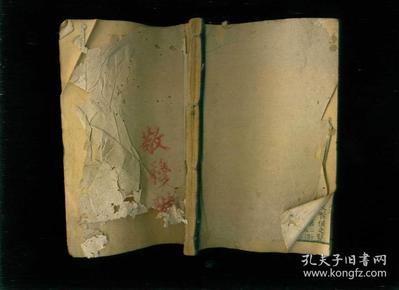 清代或者民国木刻本:四书人物类典串珠(卷十三、卷十四)1册