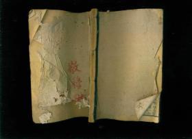 清代或者民國木刻本:四書人物類典串珠(卷十三、卷十四)1冊