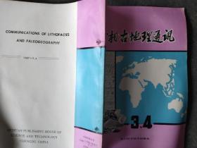 岩相古地理通讯 1987 3-4