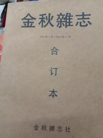 金秋杂志 ,2O02,1一12期