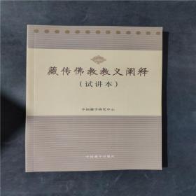 藏传佛教教义阐释(试讲本)9787802535244