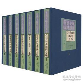 《社会科学杂志》全编(16开精装 全九册 原箱装)