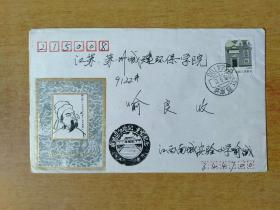《麻姑山仙坛记》古碑重光庆典纪念封 1个(实寄封)