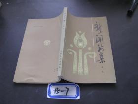 新闻论集 15-7(货号15-7)