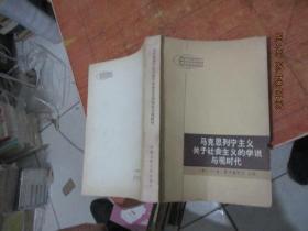 马克思列宁主义关于社会主义的学说与现时代