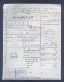 包裹单:山东青岛1998.12.27.香港中路,寄成都包裹单