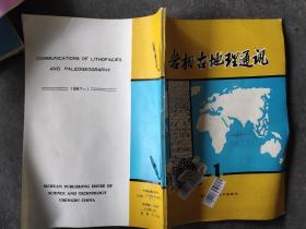 岩相古地理通讯 1987 1