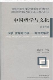 中国哲学与文化(第十六辑):汉学、哲学与比较——方法论争议