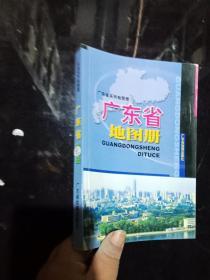 广东省地图册.