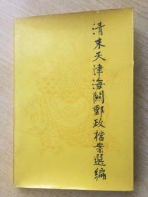 《请末天津海关邮政档案选编》32开.1988年.平装.60元.
