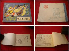 《智斗罗刹女》哪咤第14册,64开刘业通绘,河北1988.7一版5印,611号,连环画
