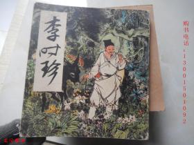 24开彩色连环画:李时珍 (1981年一版一印2000册)