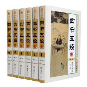 正版 四书五经全套文白对照 图文版 精装6册