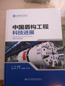 中国盾构工程科技进展