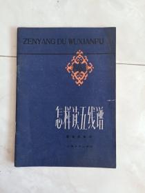 《怎样读五线谱》1979年二版。