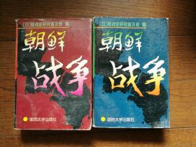 朝鲜战争(上下册,全二册)
