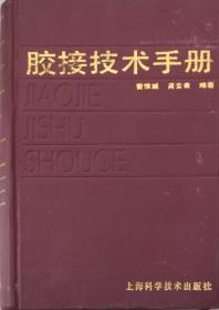 胶接技术手册