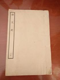 民国白纸石印钦定四库全书《释文纪》卷二十四1册