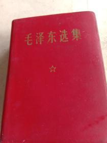 毛泽东选集 羊皮卷  一版一印
