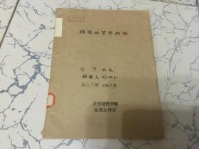 1965年付昭仁手稿本:构造地质学讲义  [水文专业]