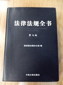 法律法规全书(第7版)