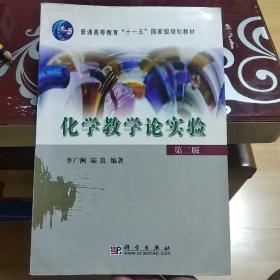 """化学教学论实验(第2版)/普通高等教育""""十一五""""国家级规划教材"""